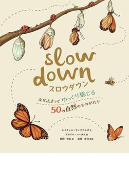 スロウダウン 1 立ち止まってゆっくり感じる50の自然のものがたり