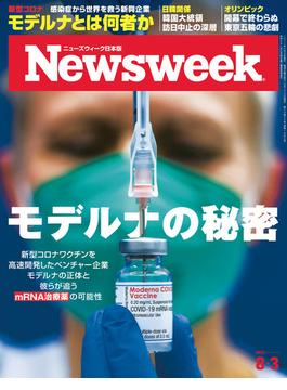 ニューズウィーク日本版 2021年 8/3号(ニューズウィーク)