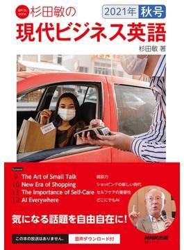 杉田敏の現代ビジネス英語 2021年秋号