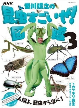 NHK「香川照之の昆虫すごいぜ!」図鑑 Volume3