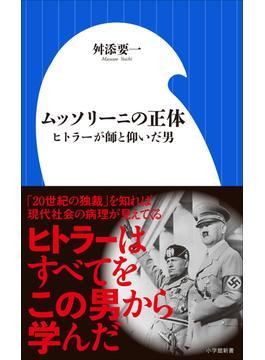 ムッソリーニの正体 ~ヒトラーが師と仰いだ男~(小学館新書)(小学館新書)