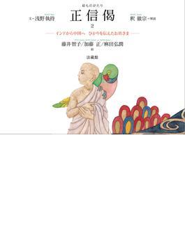 絵ものがたり正信偈 2 インドから中国へ ひかりを伝えたお坊さま