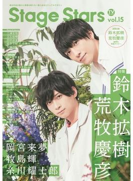 TVガイドStage Stars vol.15(TOKYO NEWS MOOK)