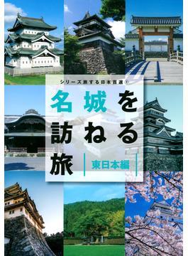 名城を訪ねる旅 東日本編