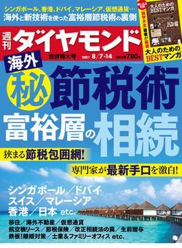 週刊ダイヤモンド  21年8月7日・14日合併号(週刊ダイヤモンド)