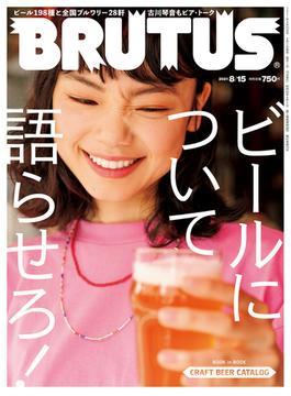 BRUTUS (ブルータス) 2021年 8月15日号 No.944 [ビールについて語らせろ!](BRUTUS)