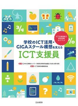 学校のICT活用・GIGAスクール構想を支えるICT支援員 ICT支援員能力認定試験ガイドブック