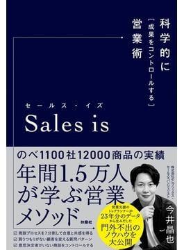 Sales is 科学的に「成果をコントロールする」営業術