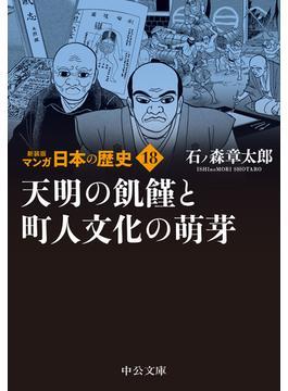 マンガ日本の歴史 新装版 18 天明の飢饉と町人文化の萌芽(中公文庫)