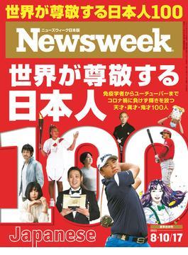ニューズウィーク日本版 2021年 8/10・17日合併号(ニューズウィーク)