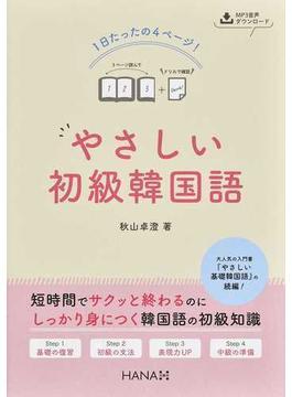 やさしい初級韓国語 1日たったの4ページ!