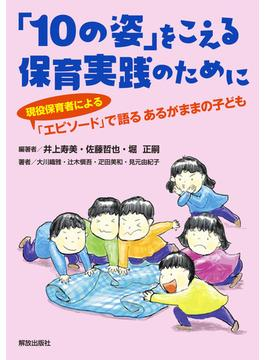 「10の姿」をこえる保育実践のために 現役保育者による「エピソード」で語るあるがままの子ども