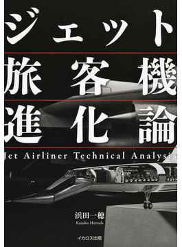 ジェット旅客機進化論