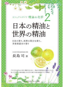 ビジュアルガイド精油の化学 2 日本の精油と世界の精油