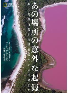 あの場所の意外な起源 断崖絶壁寺院から世界最小の居住島まで