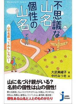 不思議な山名 個性の山名 山の名前っておもしろい!(じっぴコンパクト新書)