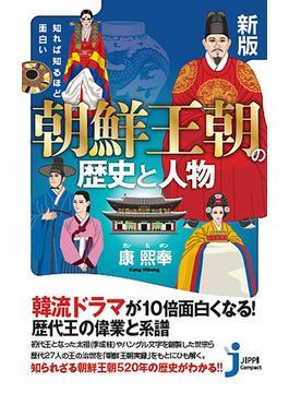 知れば知るほど面白い朝鮮王朝の歴史と人物 新版(じっぴコンパクト新書)