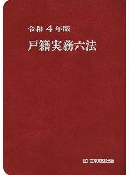 令和4年版 戸籍実務六法