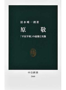 原敬 「平民宰相」の虚像と実像(中公新書)