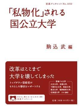 「私物化」される国公立大学(岩波ブックレット)