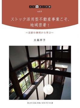 ストック活用型不動産事業こそ、地域密着! 京都の事例から学ぶ