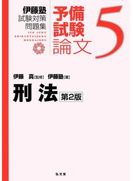 伊藤塾試験対策問題集:予備試験論文 第2版 5 刑法