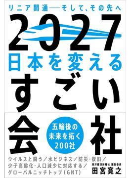 2027日本を変えるすごい会社 リニア開通−そして、その先へ