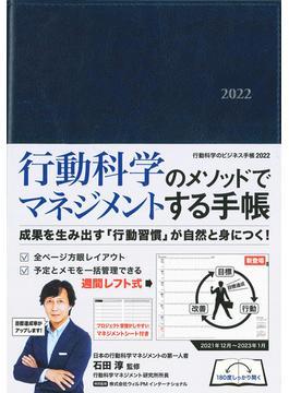 行動科学のビジネス手帳2022(ネイビー・見開き1週間週間レフト)