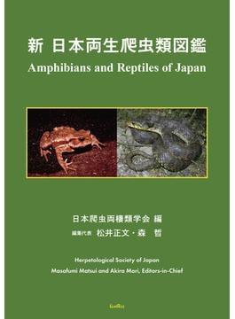 新日本両生爬虫類図鑑