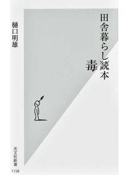 田舎暮らし毒本(光文社新書)