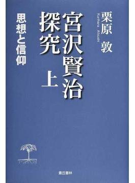 宮沢賢治探究 上 思想と信仰