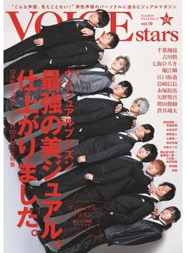 【honto限定特典付き】TVガイドVOICE STARS vol.19 (TOKYO NEWS MOOK)