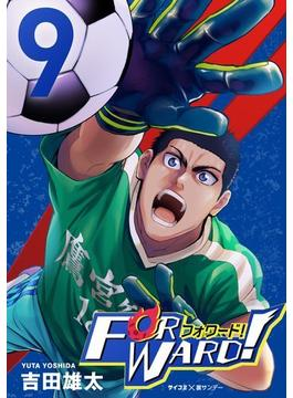 Forward!-フォワード!- 世界一のサッカー選手に憑依されたので、とりあえずサッカーやってみる。 9(サイコミ×裏少年サンデーコミックス)