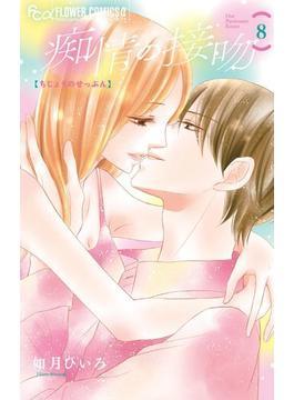 痴情の接吻 8(フラワーコミックスα)