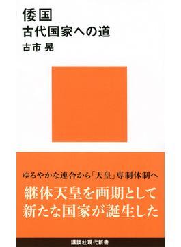 倭国 古代国家への道(講談社現代新書)
