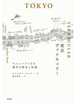 東京ヴァナキュラー モニュメントなき都市の歴史と記憶