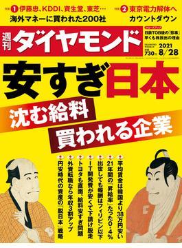 週刊ダイヤモンド  21年8月28日号(週刊ダイヤモンド)