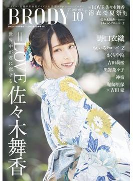 BRODY 2021年10月号増刊「=LOVE 佐々木舞香ver.」(BRODY)