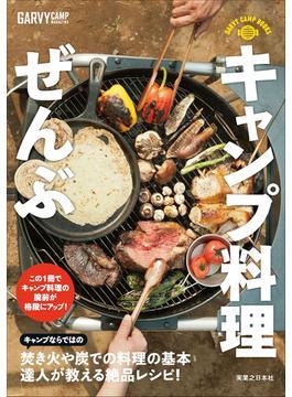 キャンプ料理ぜんぶ 焚き火や炭で楽しむ調理術