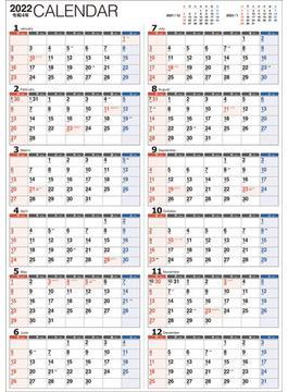 2022年 書き込み式 1年カレンダー A2 【K15】