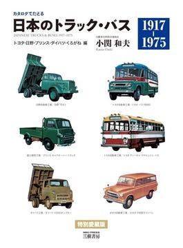 カタログでたどる日本のトラック・バス 特別愛蔵版 トヨタ・日野・プリンス・ダイハツ・くろがね編 1917−1975