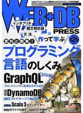 WEB+DB PRESS Vol.125 特集作って学ぶプログラミング言語|GraphQL|DynamoDB|Scala 3