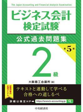 ビジネス会計検定試験公式過去問題集2級 第5版