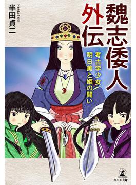 魏志倭人外伝 考古学少女明日美と姫の闘い