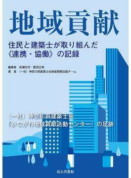 地域貢献 住民と建築士が取り組んだ《連携・協働》の記録 (一社)神奈川県建築士会『かながわ地域貢献活動センター』の足跡