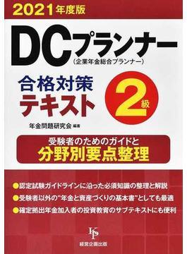 DCプランナー2級合格対策テキスト 2021年度版