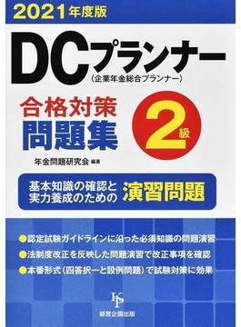 DCプランナー2級合格対策問題集 2021年度版