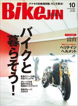 BikeJIN/培倶人 2021年10月号 Vol.224