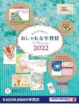 もらってうれしい おしゃれな年賀状 2022