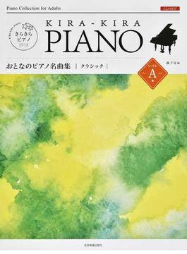 KIRA−KIRA PIANOおとなのピアノ名曲集クラシック レベルA 初級